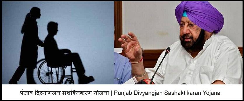 Punjab Divyangjan Sashaktikaran Yojana