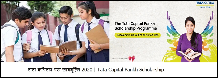 Tata capital scholarship