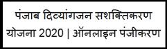 पंजाब दिव्यांगजन सशक्तिकरण योजना 2020 | ऑनलाइन पंजीकरण | एप्लीकेशन फॉर्म
