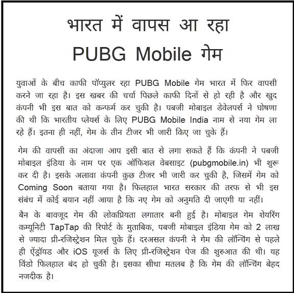 PUBG India Game