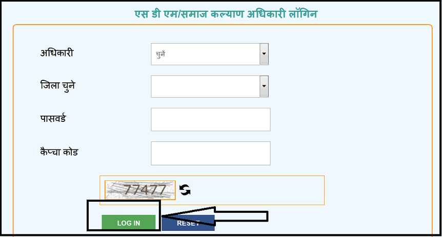 Rastriya Parivarik Labh Scheme