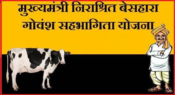 Besahara Govansh Sahbhagita scheme