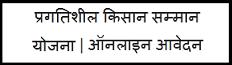 [Cash Prize 5 Lakh] प्रगतिशील किसान सम्मान योजना 2021 | पूरी जानकारी | ऑनलाइन आवेदन