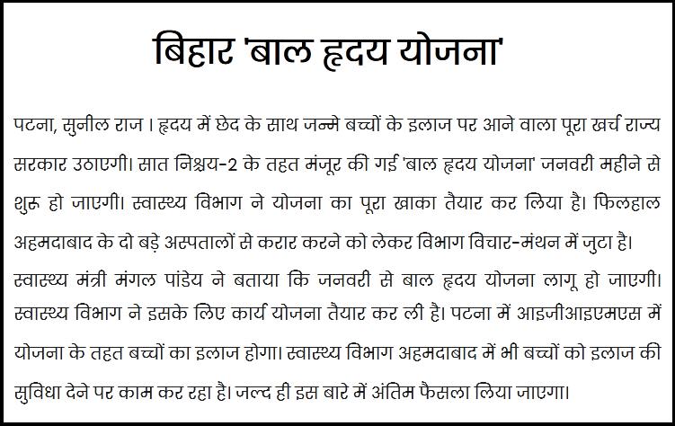 bal hridhya scheme