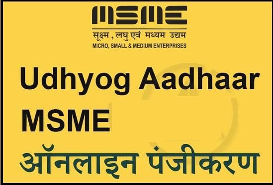 Udhyog Aadhar logo