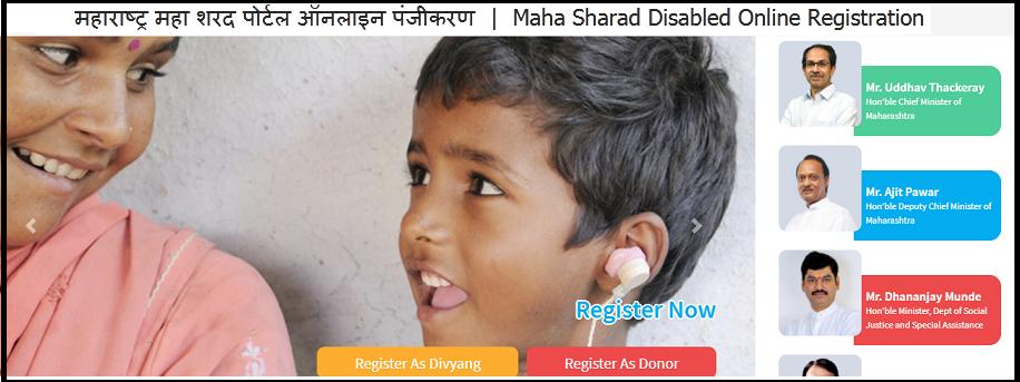 Maha Sharad Disabled Online Registration