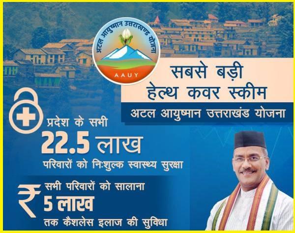 Atal Ayushman Uttarakhand Yojana 2