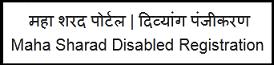 महा शरद पोर्टल | mahasharad.in | दिव्यांग पंजीकरण | पूरी जानकारी | कैसे करें आवेदन