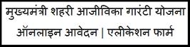 मुख्यमंत्री शहरी आजीविका गारंटी योजना | ud-hp.in | ऑनलाइन आवेदन | एलीकेशन फार्म