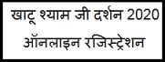 खाटू श्याम जी दर्शन 2020 | khatushyam.in | ऑनलाइन बुकिंग | ऑनलाइन रजिस्ट्रेशन