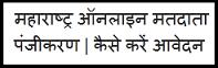 महाराष्ट्र ऑनलाइन मतदाता पंजीकरण   ceo.maharashtra.gov.in   कैसे करें आवेदन   पूरी जानकारी