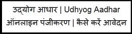 उद्योग आधार पंजीकरण   udyamregistration.gov.in   पूरी जानकारी   कैसे करें आवेदन