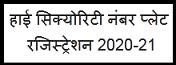 उच्च सुरक्षा नंबर प्लेट पंजीकरण 2020-21   HSRP ऑनलाइन आवेदन (State Wise)   पूरी जानकारी