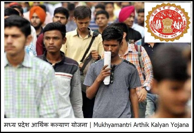 Mukhyamantri Arthik Kalyan scheme