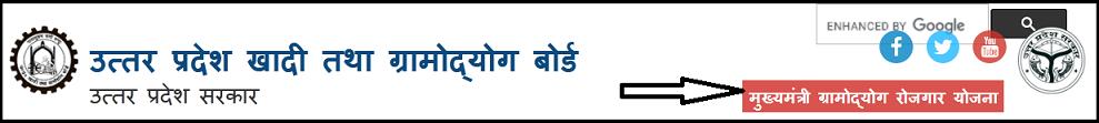 Uttar pradesh gramodyog