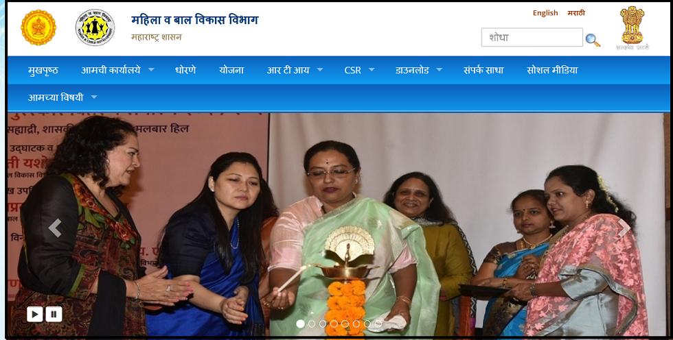Maharashtra Bal Sangopan registration