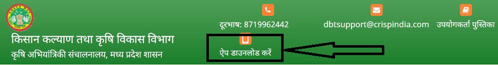 e-krishi app