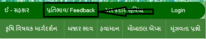 Feedback process Gujarat Ikhedut Portal