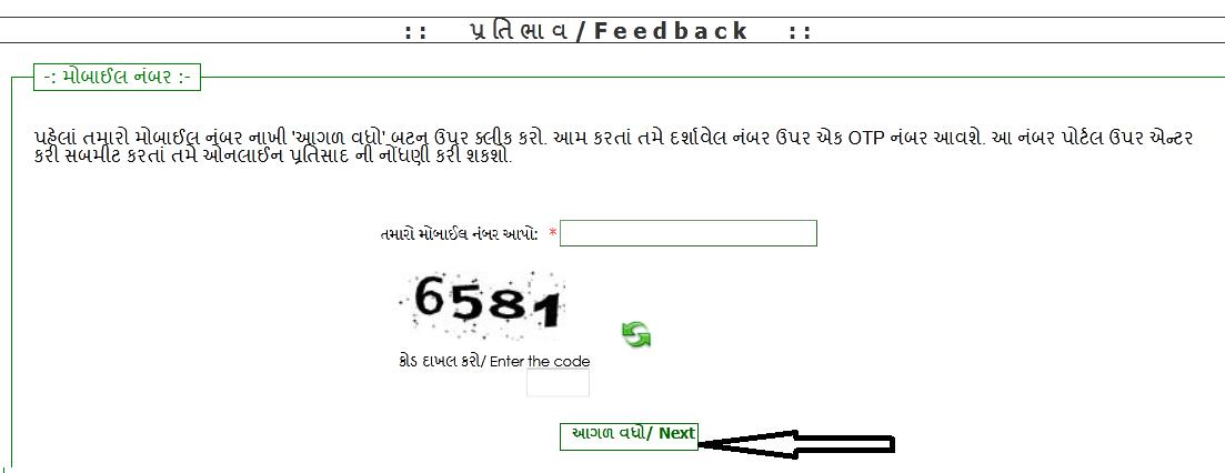 feedback ikdut portal