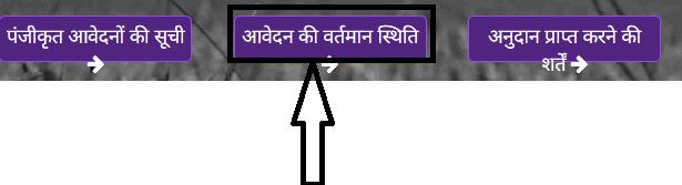 apply online e-krishi yantra anudan yojana