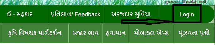 Gujarat Ikhedut Portal login