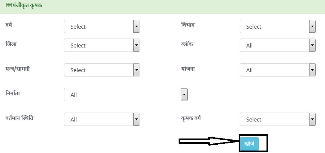MP e-krishi yantra anudan yojana 2
