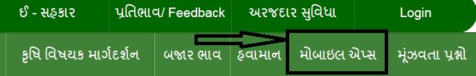 Gujarat Ikhedut Portal mobile app