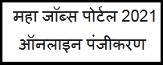 महा जॉब्स पोर्टल 2021 | mahajobs.maharashtra.gov.in | ऑनलाइन पंजीकरण | पूरी जानकारी