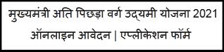 bihar udhyami yojana