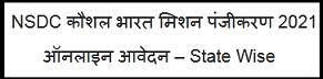 NSDC कौशल भारत मिशन पंजीकरण 2021 | skillindia.nsdcindia.org | ऑनलाइन आवेदन – State Wise