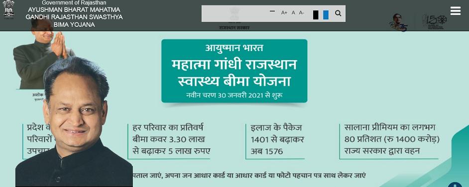 Ayushman Bharat Mahatma Gandhi Swasthya Bima Yojana registration