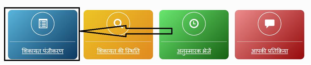 Anti Bhu Mafia Portal registration
