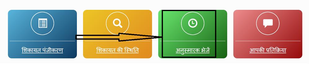 resolving the complaint on the Anti Bhu Mafia Portal