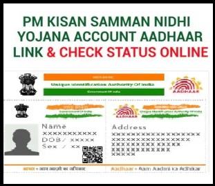 Link to Kisan Samman Nidhi scheme to Aadhaar