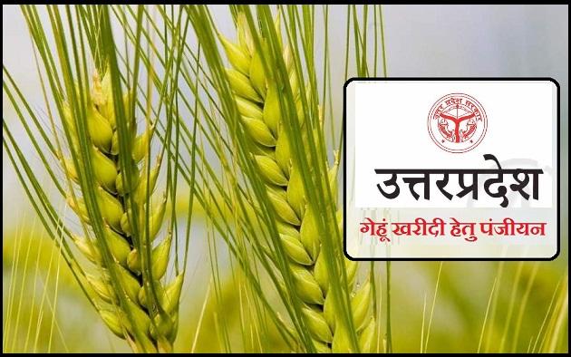 Uttar Pradesh Gehu kharid Kisan registration