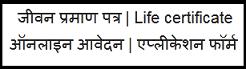 जीवन प्रमाण पत्र | Life Certificate PDF Download | jeevanpramaan.gov.in| ऑनलाइन आवेदन | एप्लीकेशन फॉर्म