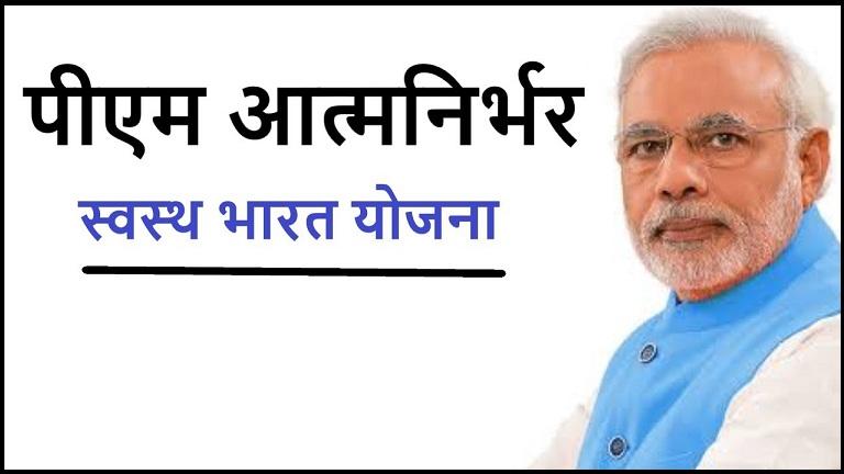 Atmanirbhar Swasth Bharat Yojana logo