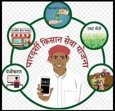 Pardarshi Kisan Seva logo