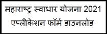 maharashtra scheme
