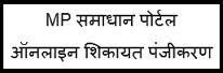 MP समाधान पोर्टल | ऑनलाइन शिकायत पंजीकरण | samadhan.mp.gov.in | पूरी जानकारी
