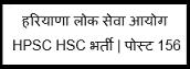 haryana hsc recruitment