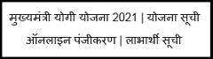 मुख्यमंत्री योगी योजना 2021 | योजना सूची | ऑनलाइन पंजीकरण | लाभार्थी सूची | पूरी जानकारी
