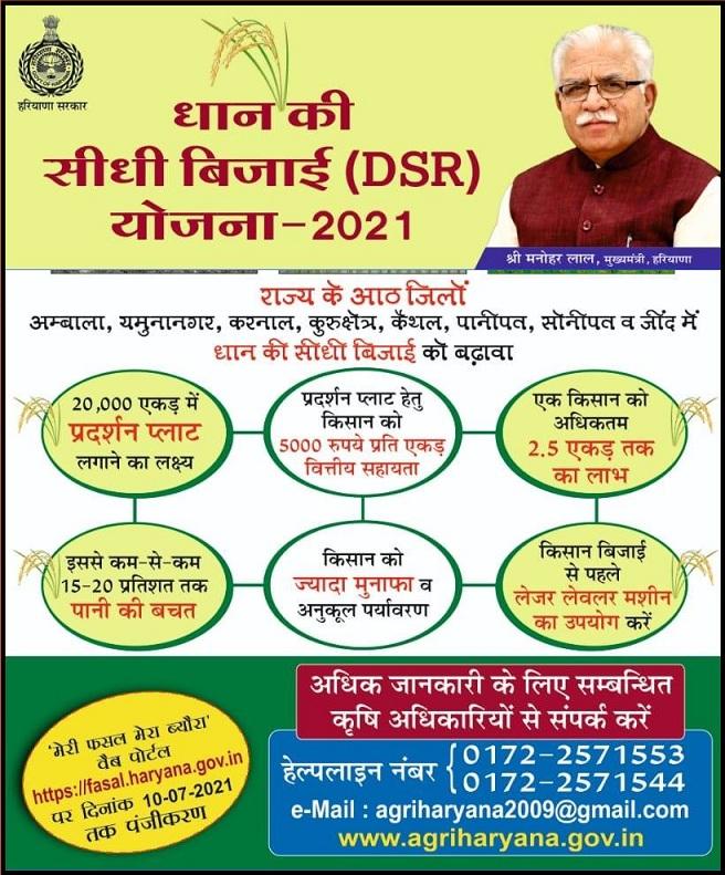 Haryana Dhan Sidhi Bijai Yojana