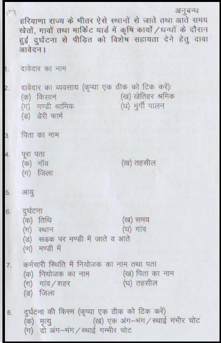 Kisan Evam Khetihar Mazdoor Jiwan Suraksha Yojana application form