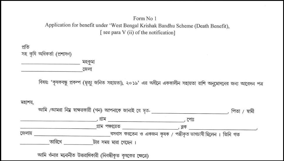 Krishak Bandhu Scheme death form