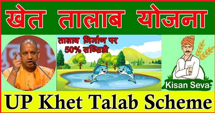 khet talab scheme logo