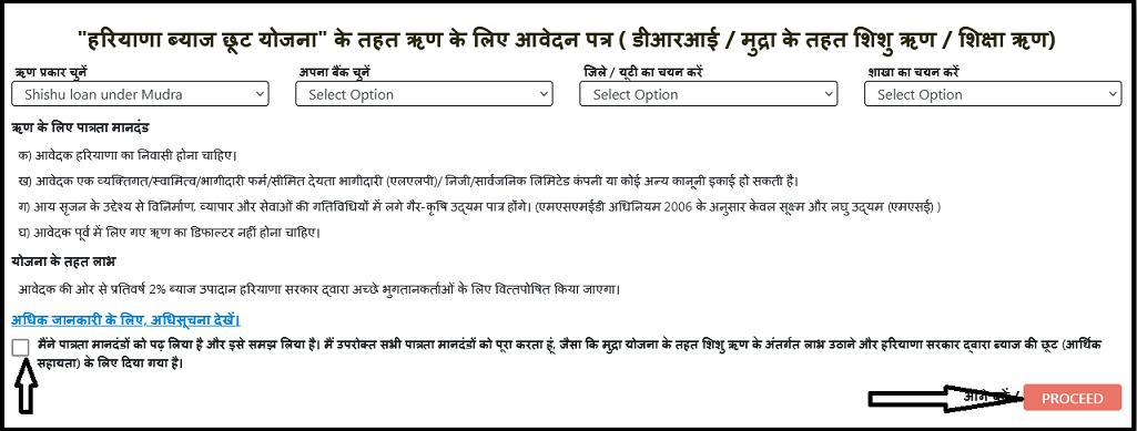 Shishu Loan under Mudra Aatmnirbhar Haryana Loan Yojana