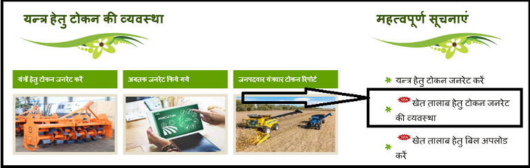 UP khet talab scheme apply online