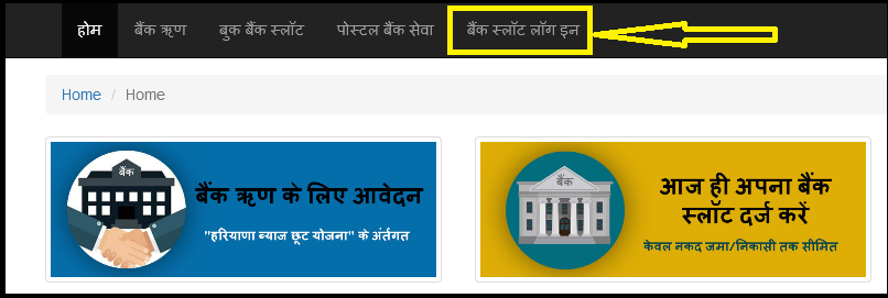 bank slot login Aatmnirbhar Haryana Loan Yojana