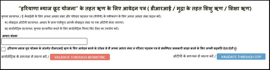 DRI Loan Aatmnirbhar Haryana Loan Yojana